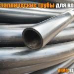 Металлические трубы для воды