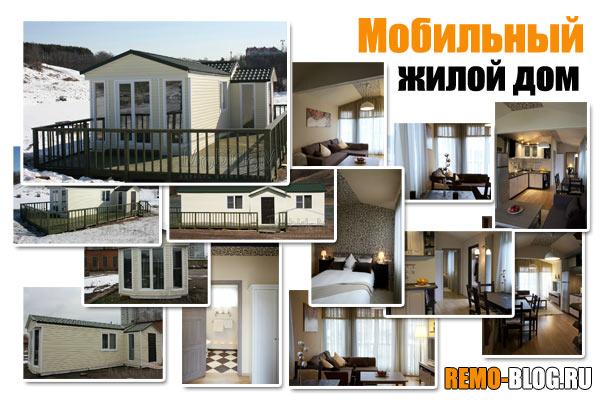 Мобильный жилой дом