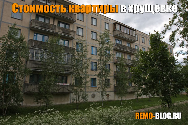 Стоимость квартиры в хрущевке