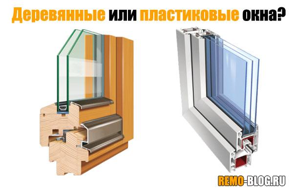 Деревянные или пластиковые окна