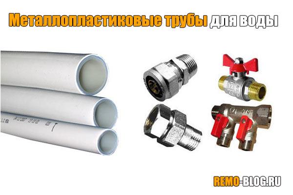 Металлопластиковые трубы для воды