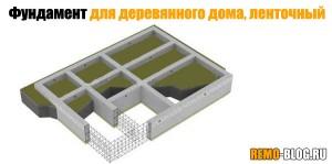 Фундамент для деревянного дома, ленточный