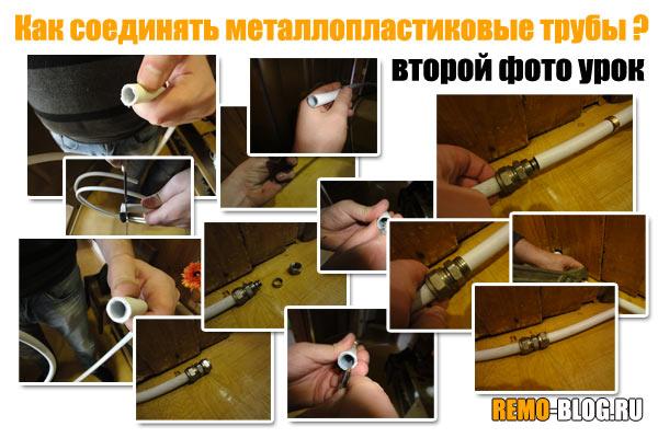 Как соединять металлопластиковые трубы ?| Второй урок