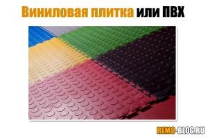 Виниловая плитка или ПВХ