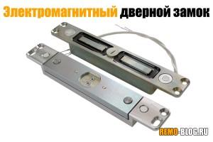Электромагнитный дверной замок