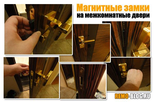 Магнитные замки на межкомнатные двери, превосходят все существующие аналоги.  Это самый современный вариант...