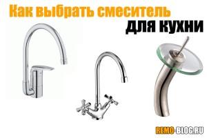 Как выбрать смеситель для кухни