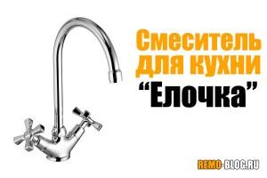 """Cмеситель для кухни - """"Елочка"""""""