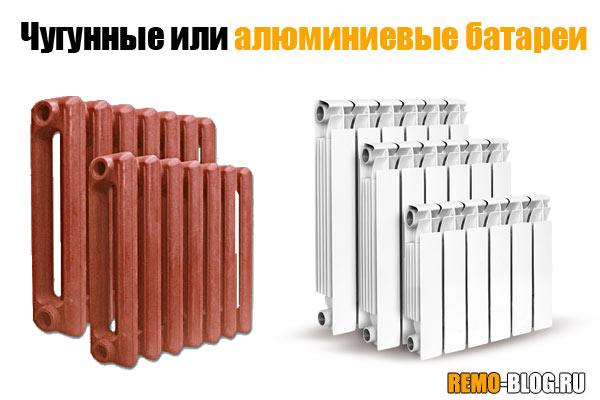 батареи алюминиевые фото