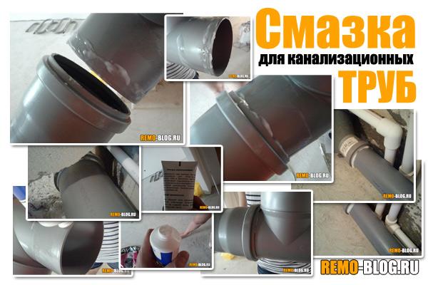Смазка для канализационных труб