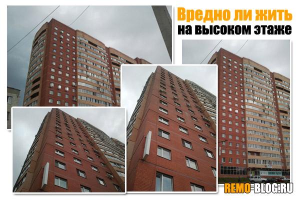 Вредно ли жить на высоком этаже