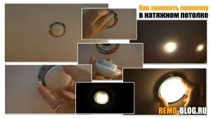 Как заменить лампочку в натяжном потолке