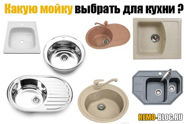 Какую раковину выбрать на кухню