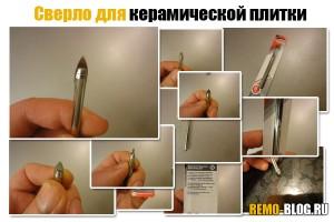 Сверло для керамической плитки