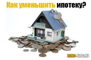 Как уменьшить ипотеку