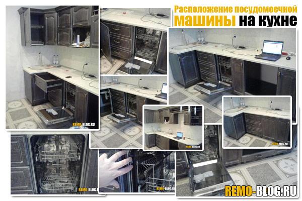 Расположение посудомоечной машины на кухне