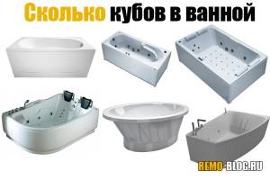 Сколько кубов в ванной
