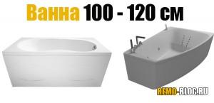 Ванна 100 - 120 см