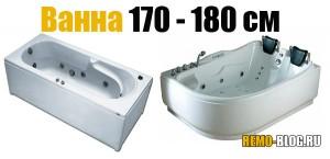 Ванна 170 - 180 см
