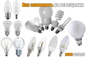 Как экономить на освещении