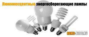 Люминесцентные энергосберегающие лампы