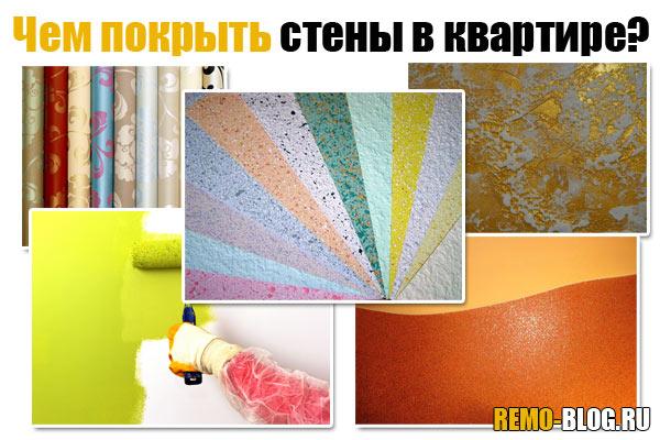 Чем покрыть стены в квартире