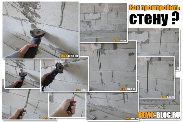 Как проштробить стену