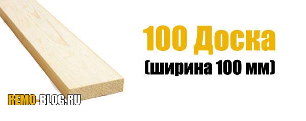 100 доска (ширина 100 мм)