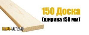 150 доска (ширина 150 мм)