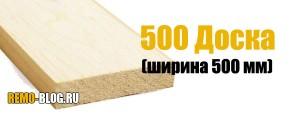 500 доска (ширина 500 мм)