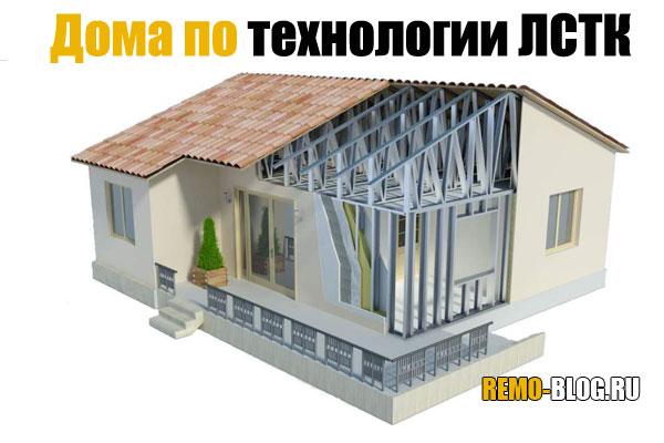 Дома по технологии ЛСТК