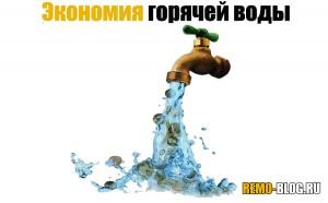 Экономия горячей воды