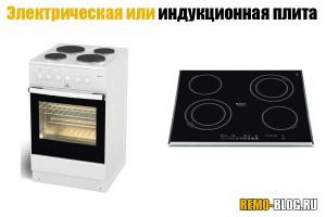 Электрическая или индукционная плита