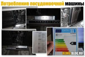 Потребление посудомоечной машины