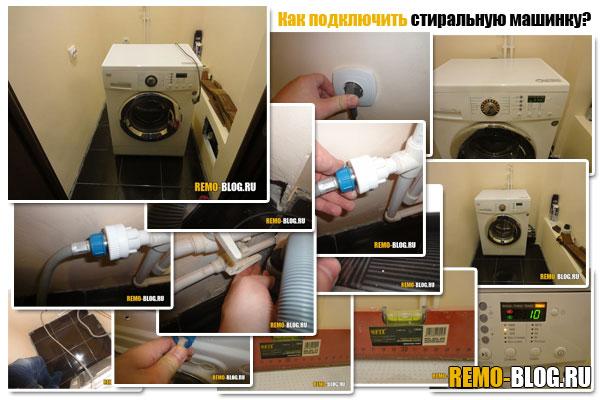 Как подключить стиральную машинку?