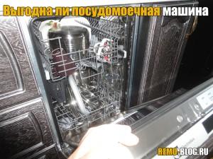 Выгодна ли посудомоечная машина