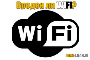 Вреден ли WIFI