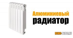 Алюминиевый радиатор