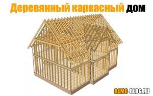 Деревянный каркасный дом