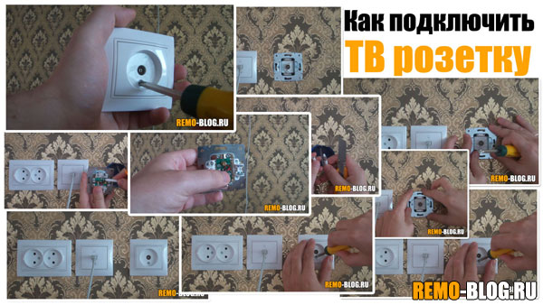 Как подключить ТВ розетку