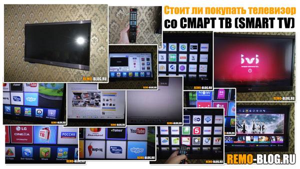 Стоит ли покупать телевизор со СМАРТ ТВ (SMART TV)
