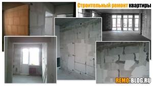 Строительный ремонт квартиры