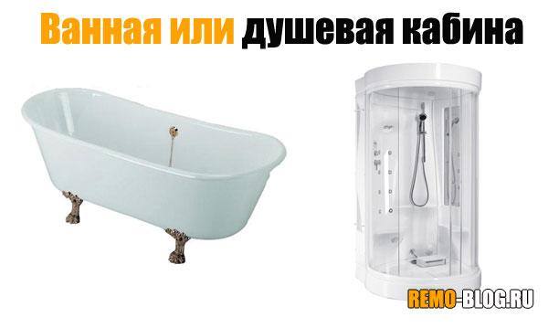 Ванная или душевая кабина
