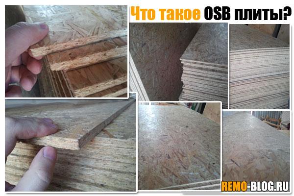 Что такое OSB плиты
