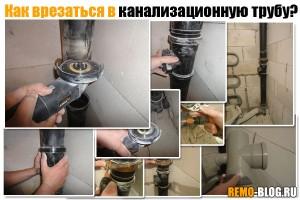 Как врезаться в канализационную трубу