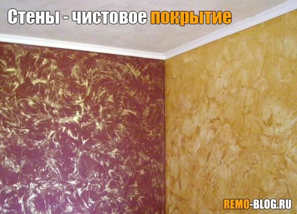 Стены - чистовое покрытие