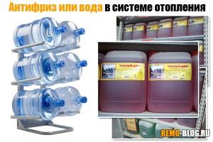 Антифриз или вода в системе отопления