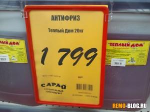 Антифриз, цена, 20 литров