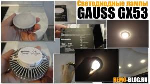 Светодиодные лампы GAUSS GX53