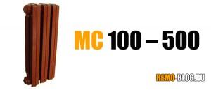 МС 100 – 500